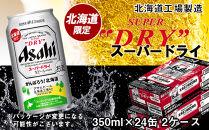 ★限定予約★アサヒスーパードライ~北海道限定パッケージ~350ml×24缶2ケース