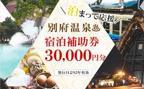 【30,000円分】別府市内の旅館やホテルで使用できる宿泊補助券