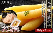 【期間限定☆プレゼント付き】本格味付数の子300g×2パック<大川商店>