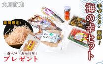 【期間限定☆プレゼント付き】海の幸セット<大川商店>