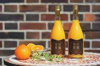 ≪ポイント交換専用≫高級柑橘・まどんな 無添加100%ストレートジュース 2本セット(峯田農園)