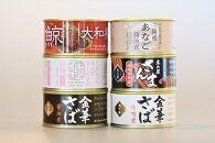 A-34☆リニューアル☆木の屋直売所 特選缶詰6缶セット