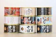 B-36☆リニューアル☆木の屋直売所 特選缶詰9缶セット