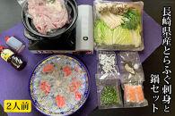 【ポイント交換専用】長崎県産とらふぐ刺身と鍋セット 2人前