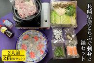 【ポイント交換専用】長崎県産とらふぐ刺身と鍋セット 2人前×2(Wセット)