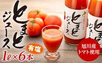 トマトジュース<有塩>1L×6本入(北海道旭川産トマト使用)