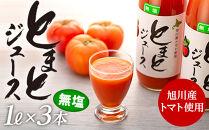 トマトジュース<無塩>1L×3本入(北海道旭川産トマト使用)