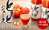 トマトジュース<有塩>1L×3本入(北海道旭川産トマト使用)