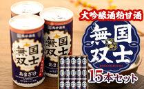 【髙砂酒造】大吟醸酒粕甘酒 国士無双 15本セット