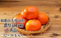 【九度山ブランド】九度山の濃厚富有柿 M~Lサイズ 秀品 約7.5kg