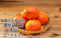 【九度山ブランド】九度山の濃厚富有柿 2L~3Lサイズ 秀品 約7.5kg