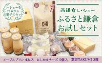 【西鎌倉レ・シュー】ふるさと鎌倉お試しセット