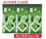 【新茶予約】八女茶 特上煎茶100g×3袋【2021年5月上旬発送予定】