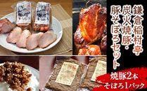 鎌倉稲村亭炭火焼豚・豚そぼろセット(焼豚2本計360g/そぼろ1パック)