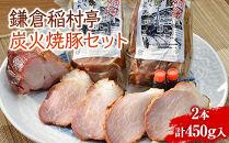 鎌倉稲村亭炭火焼豚セット(2本・計450g入り)