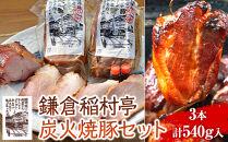 鎌倉稲村亭炭火焼豚セット(3本・計540g入り)