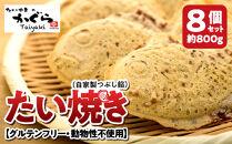 【グルテンフリー・動物性不使用】玄米粉たい焼き(自家製つぶし餡)8個セット