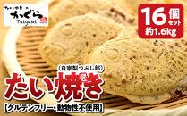 【グルテンフリー・動物性不使用】玄米粉たい焼き(自家製つぶし餡)16個セット