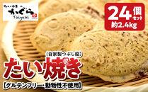 【グルテンフリー・動物性不使用】玄米粉たい焼き(自家製つぶし餡)24個セット