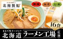 まるで生ラーメン?北海道ラ-メン工場16食入り(乾麺)