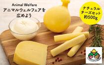 ~アニマルウェルフェアを広めよう~ナチュラルチーズセット
