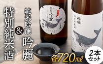 酔鯨純米吟醸吟麗720mL  酔鯨・特別純米酒720mL