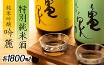 亀泉純米吟醸吟麓&特別純米酒1800mL 2本セット