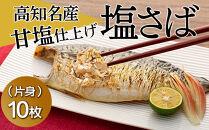 塩サバ 高知県産塩さばの片身10枚サバ(鯖)岡岩商店
