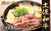 【土佐和牛】すき焼き・しゃぶしゃぶ用スライス肉約600g