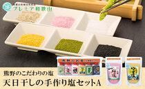 熊野のこだわりの塩、天日干しの手作り塩セットA