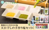 熊野のこだわりの塩、天日干しの手作り塩セットCにがり入り