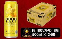 【サッポロ】99.99クリアレモン500ml缶×24本