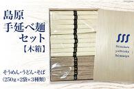 【ポイント交換専用】吉岡製麺所 島原手延べ麺セット(そうめん・うどん・そば 250g×2袋×3種)【木箱】