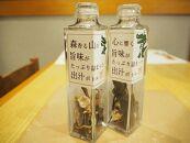 心に響く出汁ボトルと森香る出汁ボトルのセット各150mlボトルの計2本セット