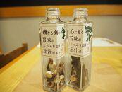 心に響く出汁ボトルと磯香る出汁ボトルのセット各150mlボトルlの計2本セット