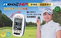 ショットナビネオ2 HP(ShotNaviNEO2HP)