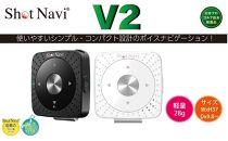 ショットナビV2(ShotNaviV2)カラー:ホワイト