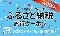 【大阪府豊中市】ふるさと納税旅行クーポン(3,000円分)