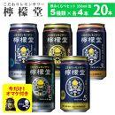 檸檬堂飲みくらべセット350ml缶5種類×各4本