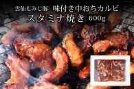 【ポイント交換専用】雲仙もみじ豚 味付き中おちカルビ スタミナ焼き600g