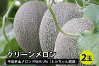 【ポイント交換専用】グリーンメロン<2玉>【平成新山メロンPREMIUM(とみちゃん厳選)】