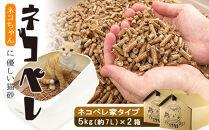 ネコちゃんに優しい木質ペレットの猫砂 「ネコペレ」 家タイプ5kg×2箱
