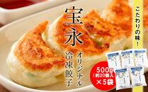 こだわりの味!宝永オリジナル冷凍餃子セット