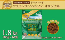 【アスランファクトリー】北海道原料100%!完全無添加の手作りドッグフード1.8kg(180g×10)アスランエゾベニソンオリジナル