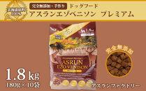 【アスランファクトリー】北海道原料100%!完全無添加の手作りドッグフード1.8kg(180g×10)アスランエゾベニソンプレミアム