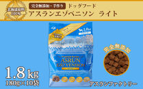 【アスランファクトリー】北海道原料100%!完全無添加の手作りドッグフード1.8kg(180g×10)アスランエゾベニソンライト