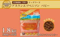 【アスランファクトリー】北海道原料100%!完全無添加の手作りドッグフード1.8kg(180g×10)アスランエゾベニソンパピー