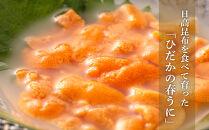 ひだかの春うに「塩水エゾバフンウニ」2パック【2021年4~6月発送】