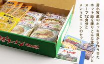 ホッキ粉末入生ラーメン12食セット