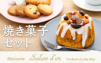 【旭川で愛されている洋菓子店】★北海道バター使用★豪華焼き菓子セット
